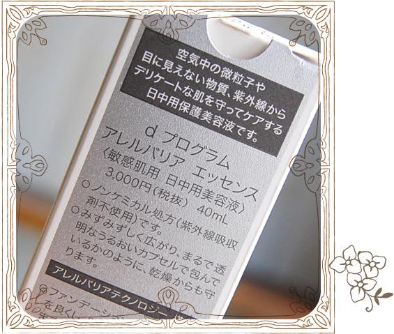 dプログラム アレルバリア エッセンスのパッケージ