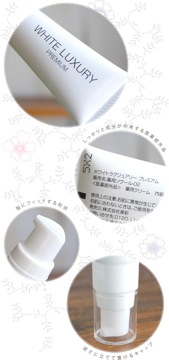 ホワイトラグジュアリープレミアムのパッケージ
