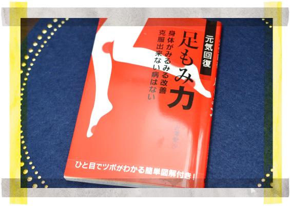 近澤愛沙さんの書籍『元気回復 足もみ力』