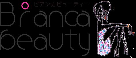 Bianca Beauty Blog |30~40代の女性を楽しむ美容ブログ