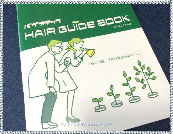 バイオテックのヘアガイドブック