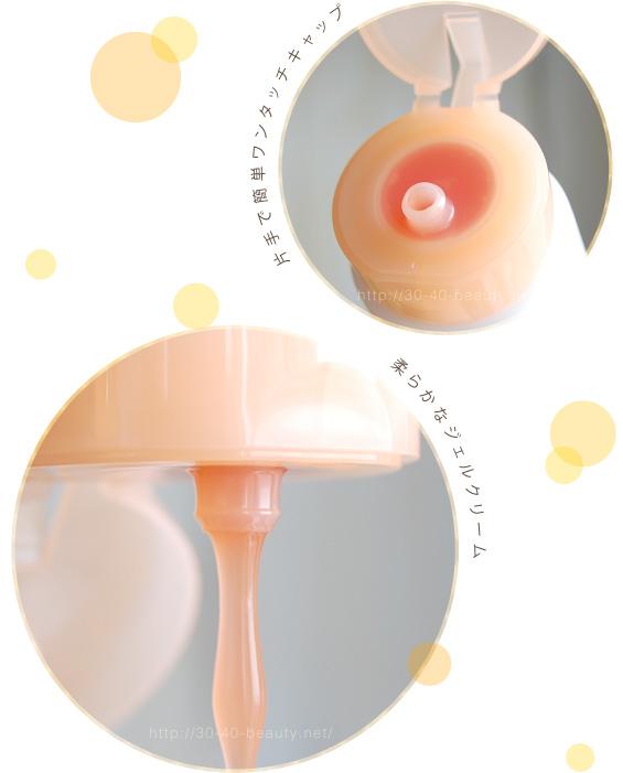 カクテルV クレンジングジェルクリームのキャップやクリーム