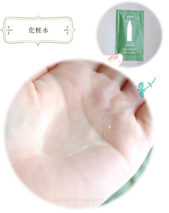アルファピニの化粧水