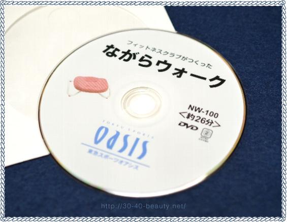 ながらウォークの使い方(DVD)