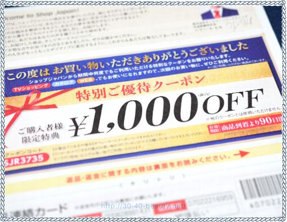 ショップジャパンの特別ご優待クーポン