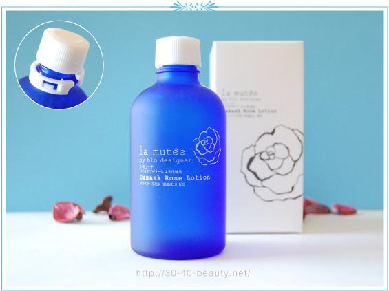 ラ・ミューテのエンリッチ化粧水