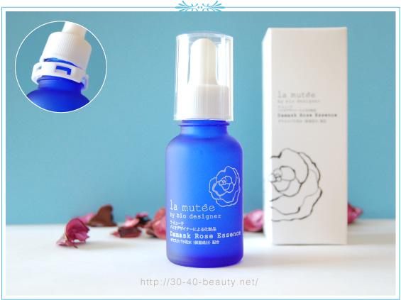 ラ・ミューテのアドバンス保護美容液