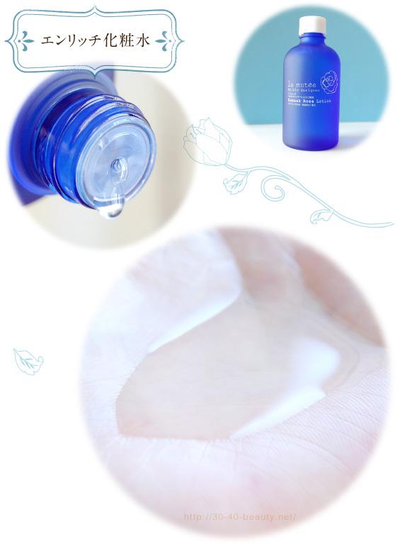 エンリッチ化粧水