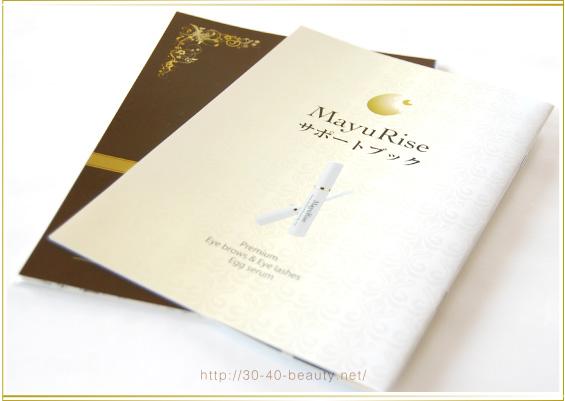 マユライズサポートブック