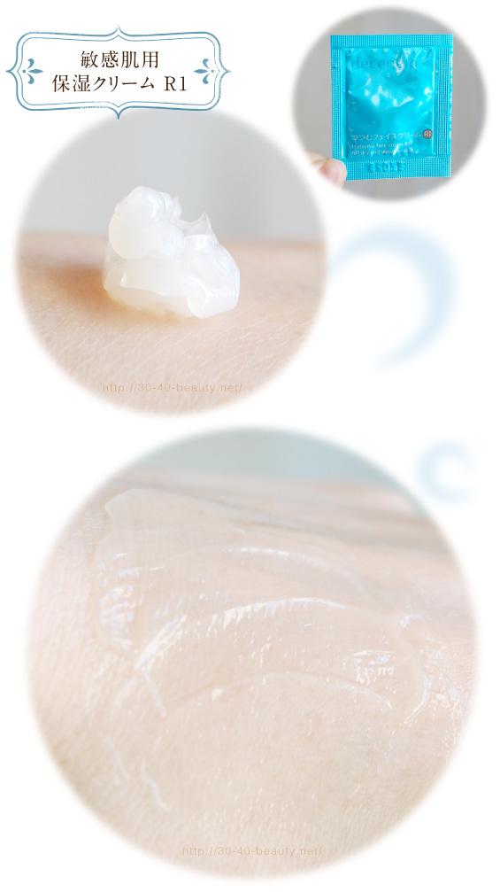 保湿クリームR1