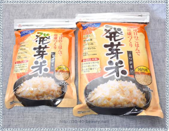 発芽米のパッケージ