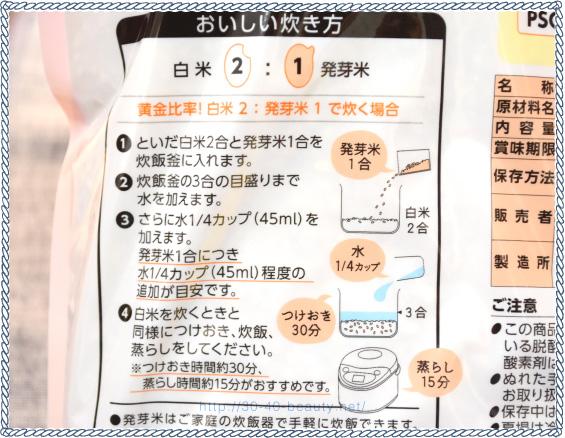 発芽米のおいしい炊き方