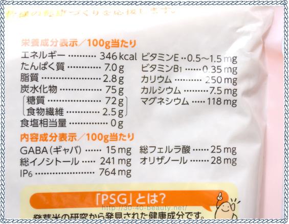 発芽米の栄養成分表示