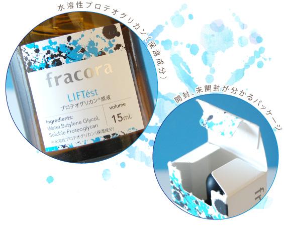 フラコラのプロテオグリカン原液