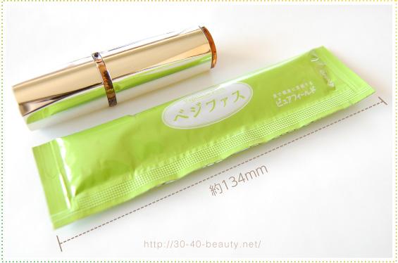 ベジファス1包の包装デザイン