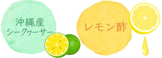 沖縄県産シークワーサーとレモン酢