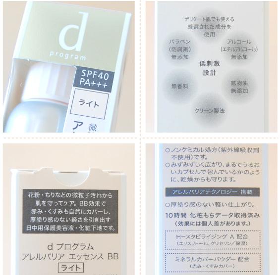 アレルバリアエッセンスBBのパッケージ