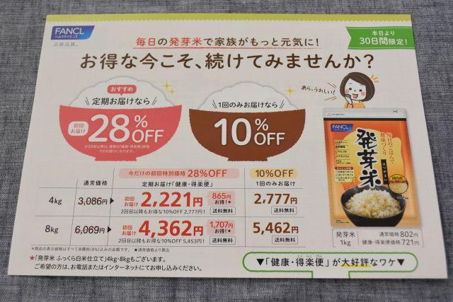 発芽米の定期購入