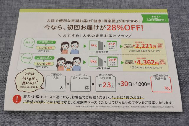 発芽米の注文方法