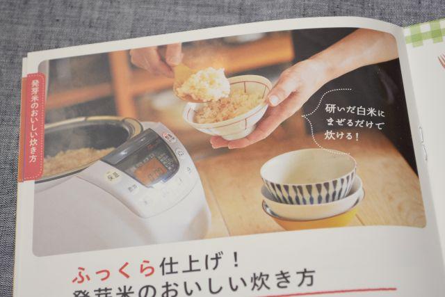 発芽米のレシピ
