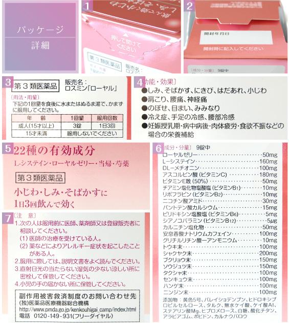 ロスミンローヤルパッケージ詳細