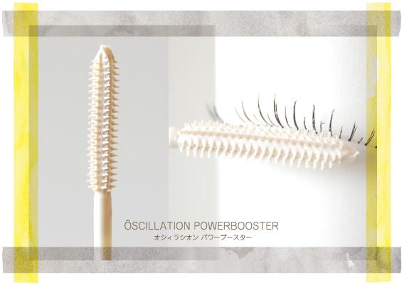 オシィラシオンパワーブースター(電動)