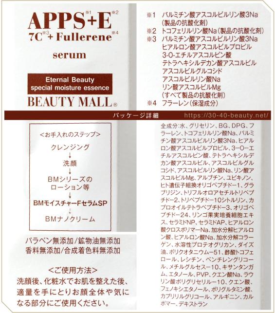 フラーレン美容液のパッケージ詳細