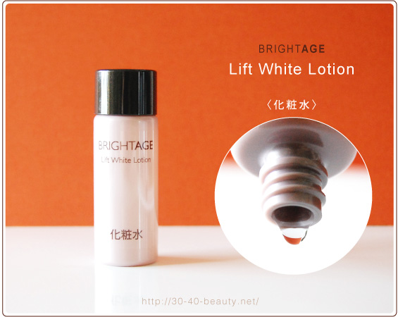 リフトホワイト ローション【化粧水】