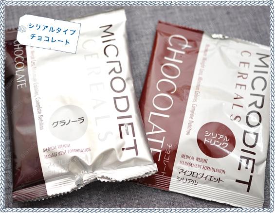 マイクロダイエット シリアル【チョコレート味】