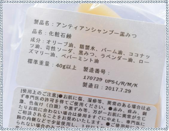 アンティアン黒蜜石鹸シャンプー