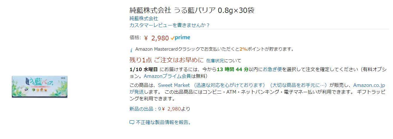 うる藍バリアamazon価格