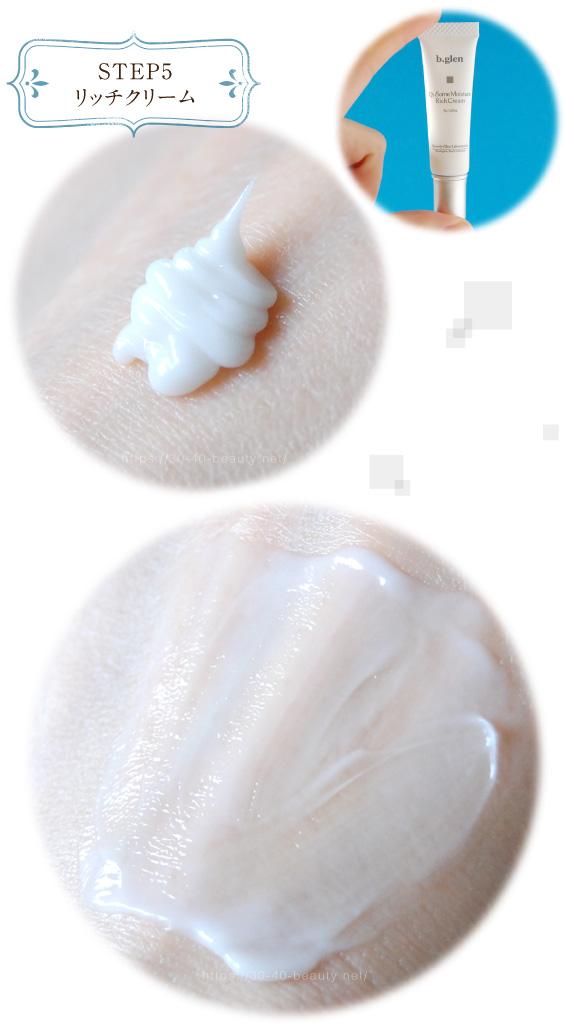 ビーグレンモイスチャーリッチクリーム
