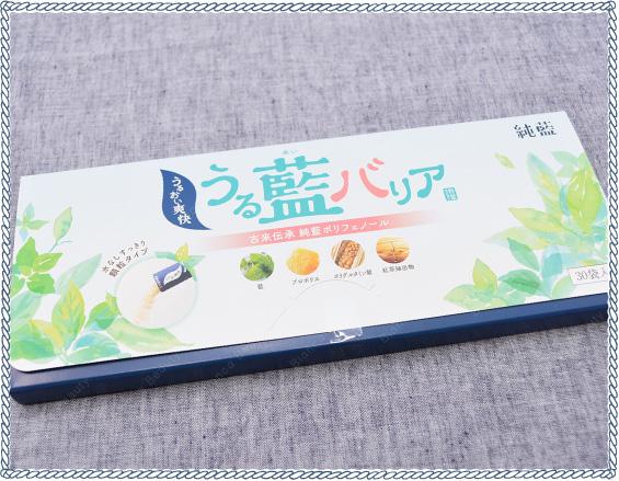 うる藍バリアのパッケージ
