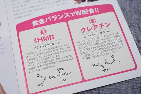 HMBとクレアチンの内容