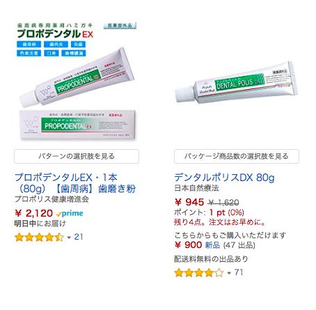 amazonでのプロポデンタルEX販売価格
