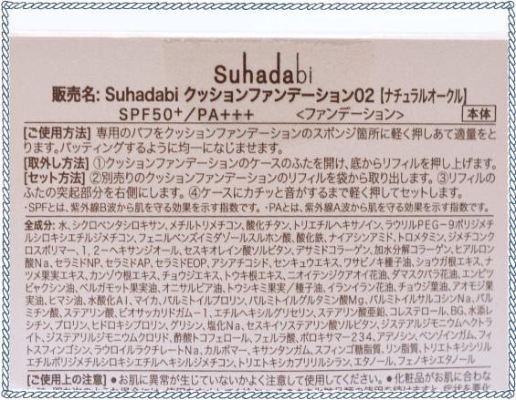 銀座ステファニーsuhadabiクッションファンデーション(ナチュラルオークル)