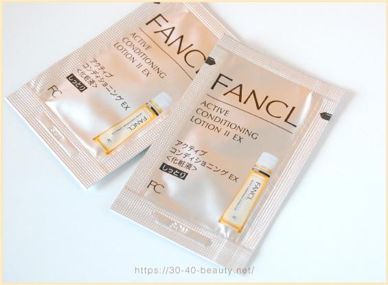 ファンケルアクティブコンディショニングex化粧水