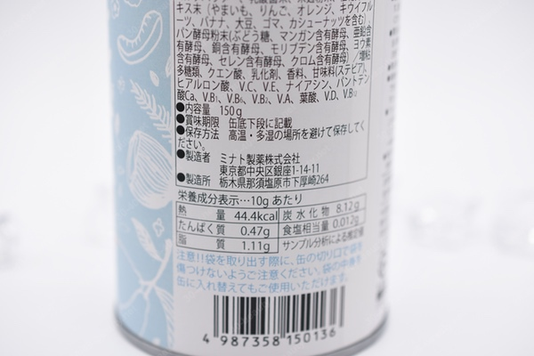 micoco飲む乳酸菌のカロリー表示