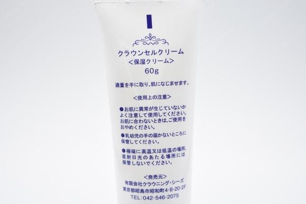 クラウンセルクリームのパッケージ