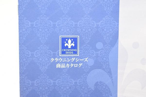 クラウニングシーズ商品カタログ