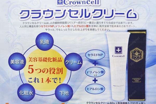 クラウンセルクリームの特徴