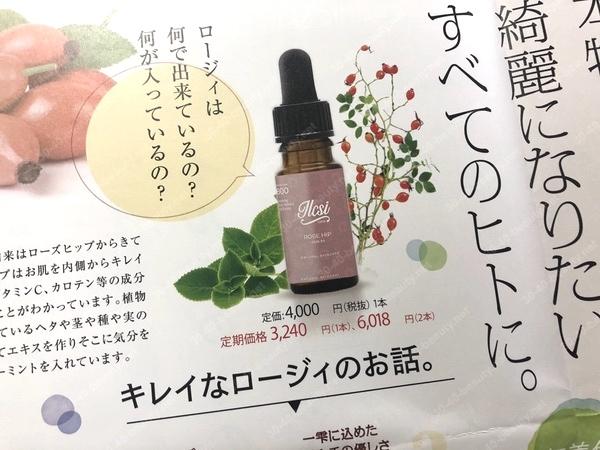 イルチ美容水液(美容液&化粧水)「ロージィ」