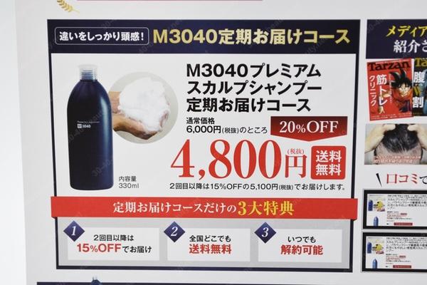 M3040プレミアムスカルプシャンプーの価格