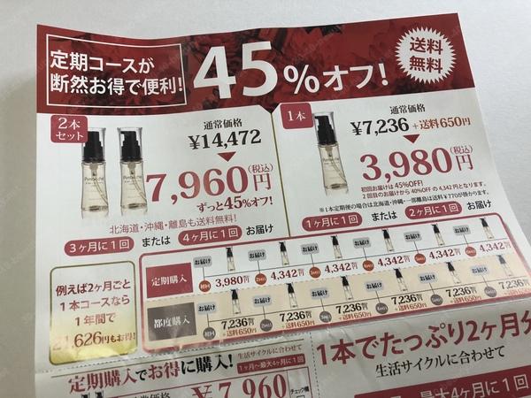 アンベリール コントロールセラムの価格