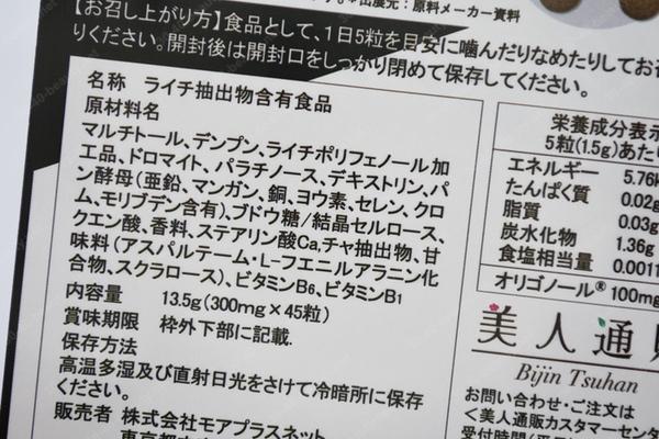 「TSUKA09|ツカレナイン」の原材料