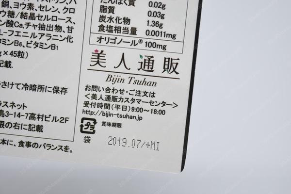 「TSUKA09|ツカレナイン」