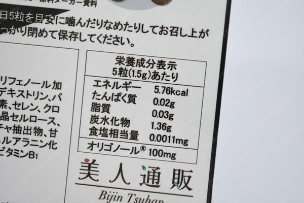 「TSUKA09|ツカレナイン」のカロリー