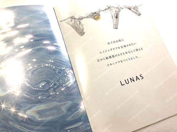 ルーナスの特徴