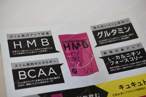 ボディメイクプログラムHMBの特徴