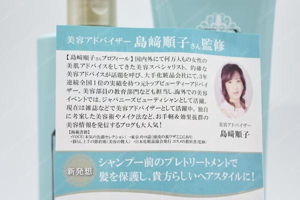 美容研究家の島﨑順子